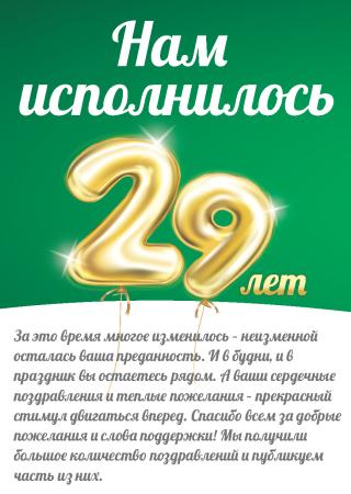 29 let